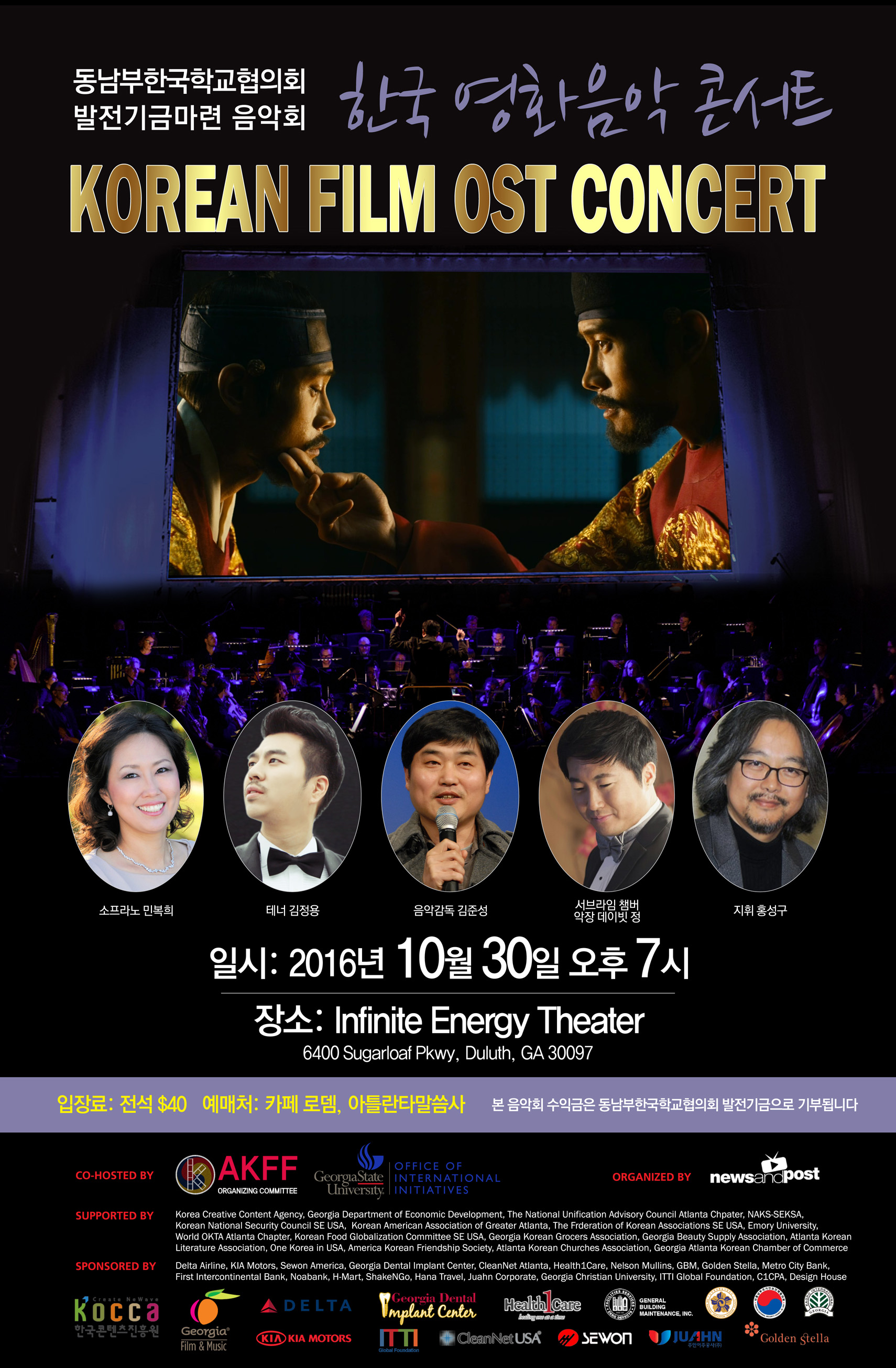 OST_Concert_2016_Poster.jpg