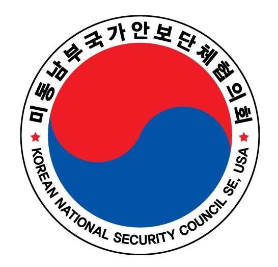 미동남부국가안보단체협의회.jpg